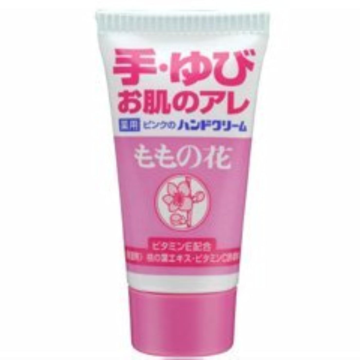 商人活気づく活気づける【オリヂナル】ハンドクリーム ももの花 チューブ 30g