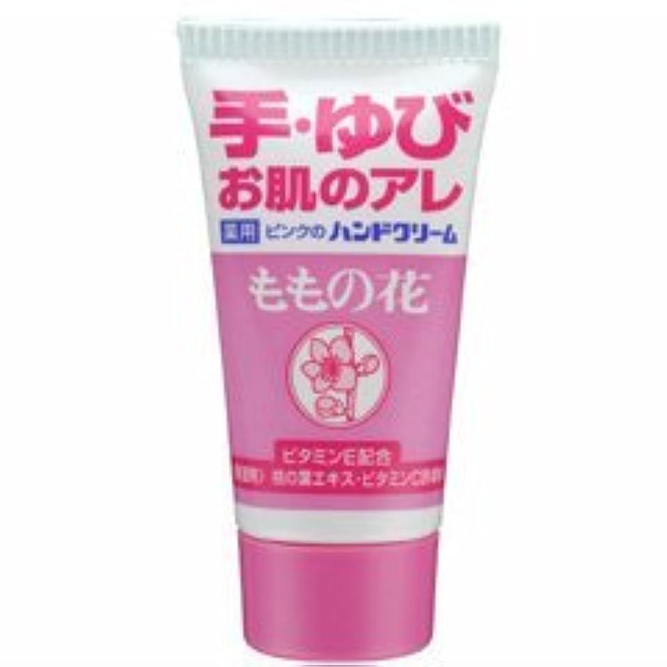 くビュッフェ杭【オリヂナル】ハンドクリーム ももの花 チューブ 30g