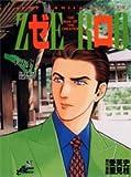 ゼロ 41 (ジャンプコミックスデラックス)