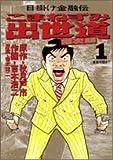 こまねずみ出世道 / 吉本浩二 のシリーズ情報を見る