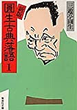 新版 円生古典落語〈1〉 (集英社文庫)