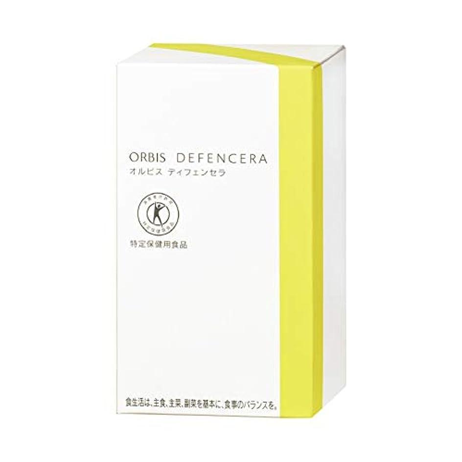 始めるふつう信じられないオルビス(ORBIS) DEFENCERA(ディフェンセラ) 30日分 ◎飲むスキンケア◎[特定保健用食品]