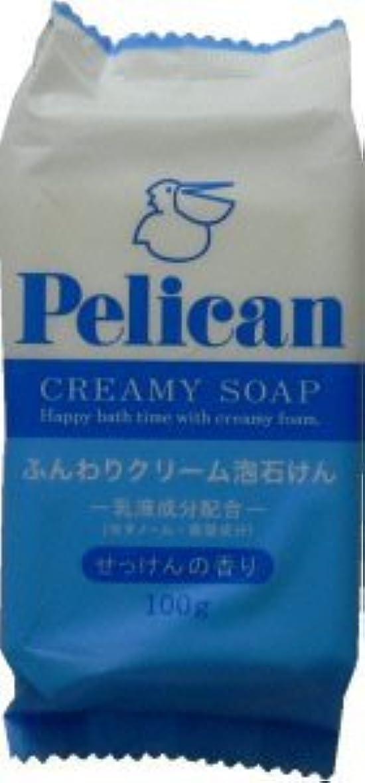 魅惑するキャップ変装ペリカン石鹸 ペリカンクリーミィーソープ