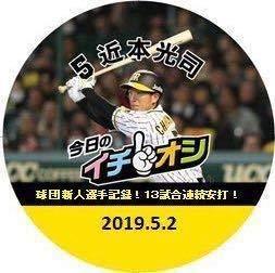 阪神タイガース 近本光司 イチオシ 缶バッチ 5月2日 甲子園限定 13試合連続安打
