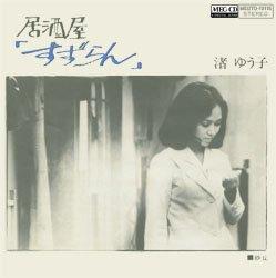 居酒屋「すずらん」 (MEG-CD)