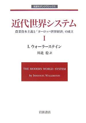 近代世界システム〈1〉―農業資本主義と「ヨーロッパ世界経済」の成立 (岩波モダンクラシックス)の詳細を見る