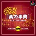 SIMPLE1500実用シリーズ Vol.05 薬の事典 ~ピルブック2001年版~
