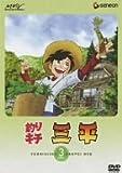 釣りキチ三平 DISC 3 [DVD]