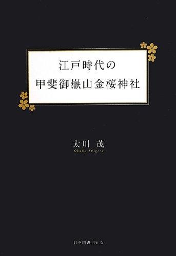 江戸時代の甲斐御嶽山金桜神社