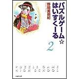 パズルゲーム☆はいすくーる (第2巻) (白泉社文庫)