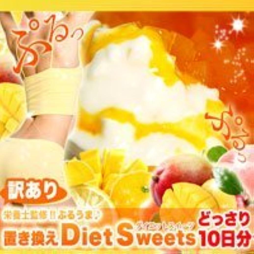 サービス自己尊重豊かな置き換えダイエットスイーツ10日分 (1箱)