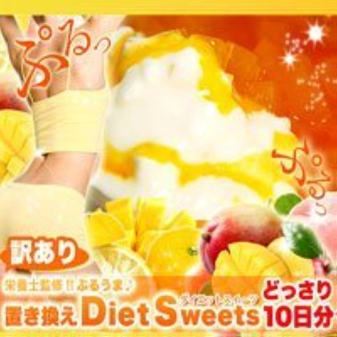置き換えダイエットスイーツ10日分 (1箱)