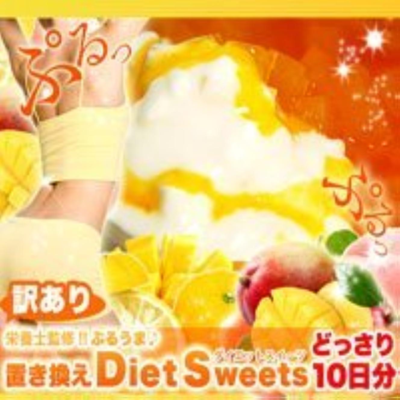 判決コンパイルボス置き換えダイエットスイーツ10日分 (1箱)