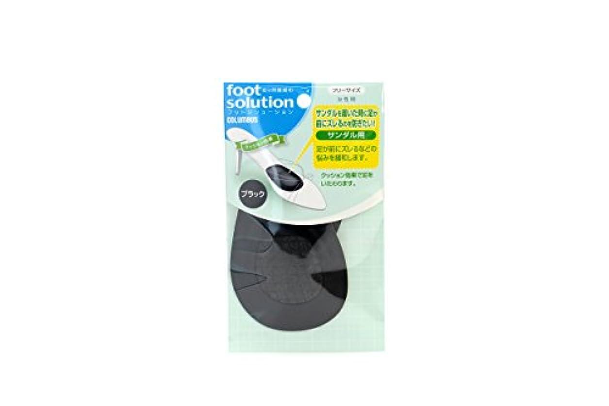 統合するエール穴コロンブス フットソリューション サンダル用 ブラック 1足分(2枚入)