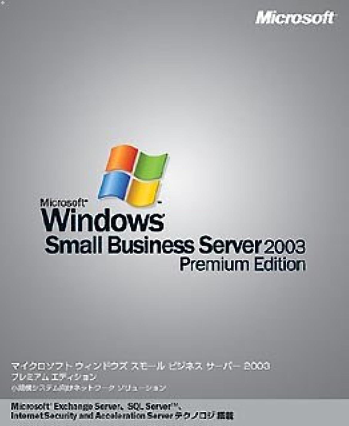 ナビゲーション化学者たくさんMicrosoft Windows Small Business Server 2003 Premium Edition 日本語版 サーバーライセンス 5CAL付