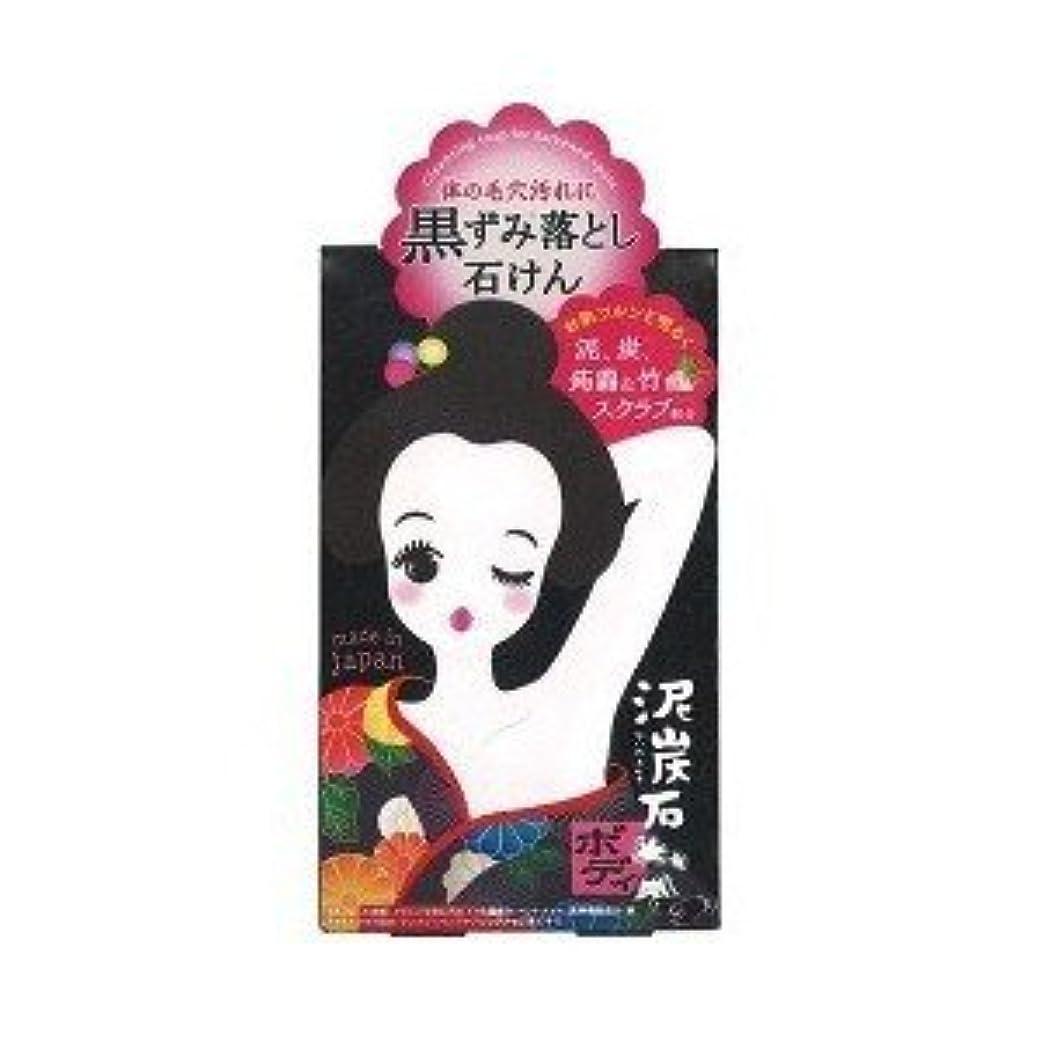 褐色郵便賞賛する(ペリカン石鹸)ペリカン 泥炭石 ボディスクラブ石鹸 100g