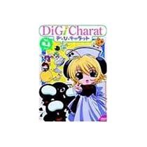 DiGi Charat Vol.4 サマースペシャル2000 [DVD]