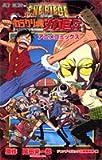 ONE PIECE THE MOVIEカラクリ城のメカ巨兵―アニメコミックス (ジャンプコミックス)