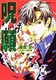 呪願 (集英社スーパーファンタジー文庫)