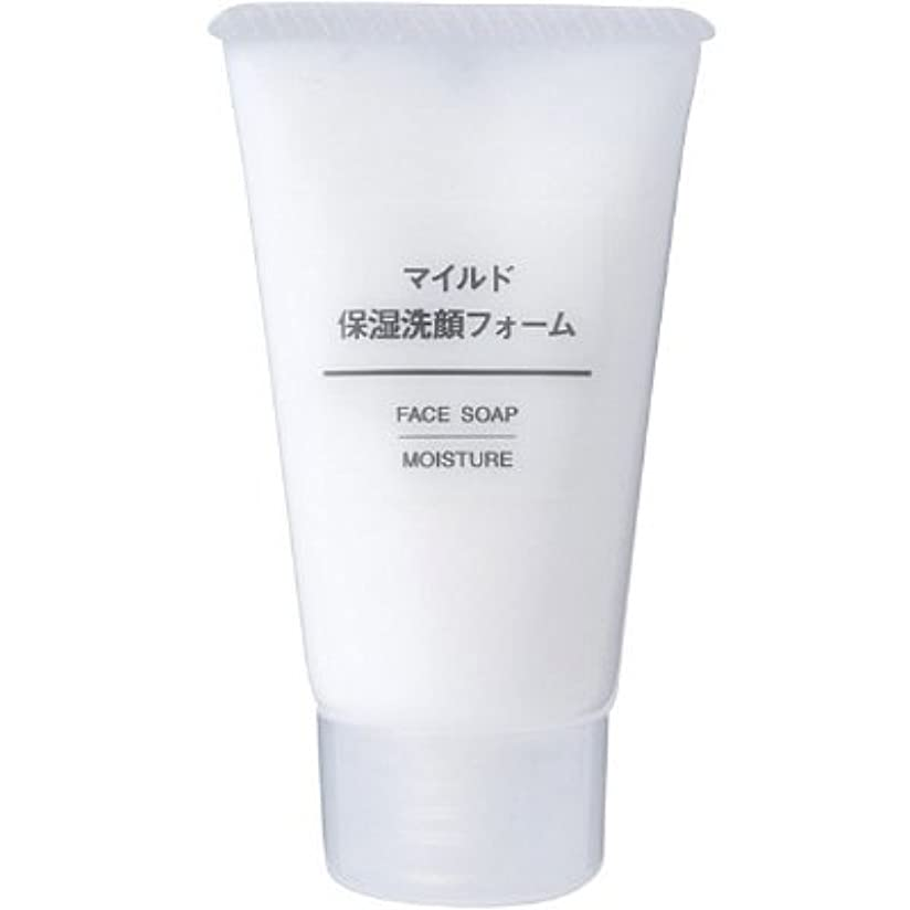より平らな本物の素晴らしいですマイルド保湿洗顔フォーム(携帯用) 30g 無印良品