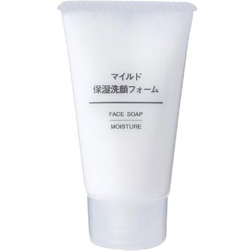 マイルド保湿洗顔フォーム(携帯用) 30g 無印良品