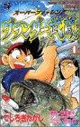 グランダー武蔵 第1巻―スーパーフィッシング (てんとう虫コミックス)