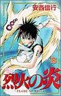 烈火の炎 (6) (少年サンデーコミックス)
