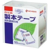 NICHIBAN 製本テープ<再生紙>契約書割印用 50mm×10m 白 1巻