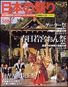 日本の祭り(週刊朝日百科) 春日若宮おん祭 日吉大社山王祭 ゲーター祭 (関西・・4)