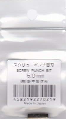 野中製作所 スクリューポンチ替刃 5.0mm