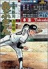 あぶさん (34) (ビッグコミックス)