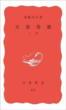万葉秀歌〈上巻〉 (岩波新書)