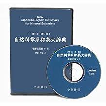 「自然科学系和英大辞典」増補改訂版V.5EPWING版CD-ROM