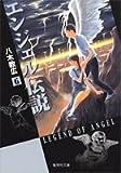 エンジェル伝説 6 (集英社文庫―コミック版)