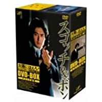 太陽にほえろ! スコッチ&ボン編I DVD-BOX「スコッチ登場」