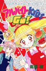 アルバイトKids☆go! (講談社コミックスなかよし)の詳細を見る