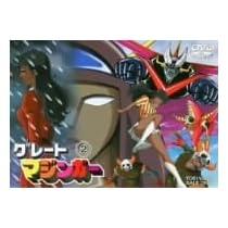 グレートマジンガー VOL.2 [DVD]