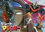 グレートマジンガー VOL.2[DVD]