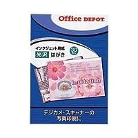 (業務用セット) インクジェット用紙 光沢紙 はがき 1冊(30枚) 〔×10セット〕