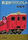 鉄道旅行のたのしみ (集英社文庫)