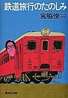 鉄道旅行のたのしみ (集英社文庫)の詳細を見る