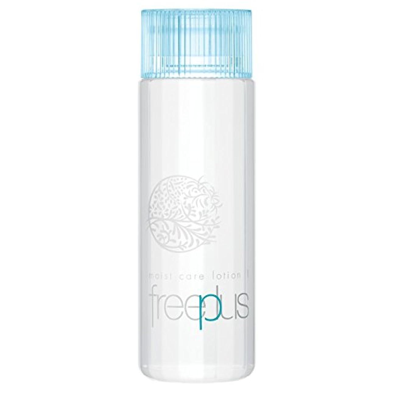 覆す許すあなたのものフリープラス モイストケアローション1(さっぱりタイプ)(保湿化粧水)