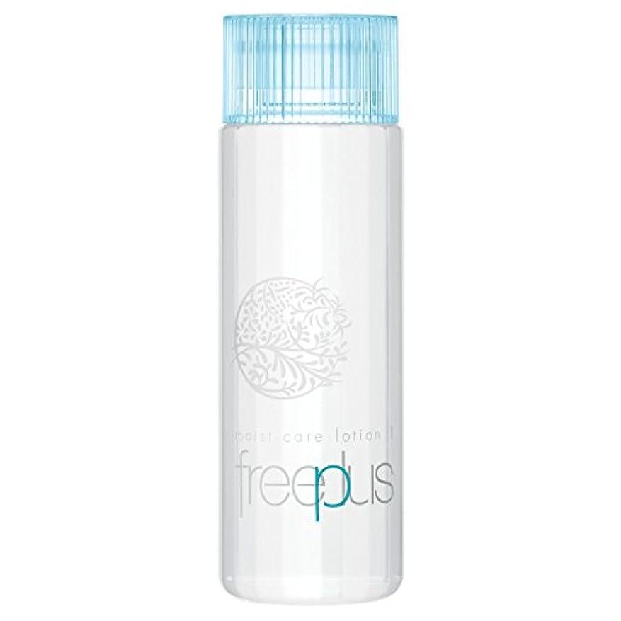 講師驚いたことに舗装するフリープラス モイストケアローション1(さっぱりタイプ)(保湿化粧水)