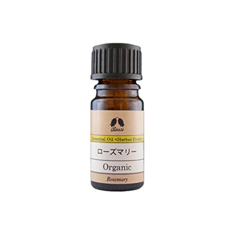 咲く沈黙アルバムカリス エッセンシャルオイル ローズマリー オーガニック オイル 5ml