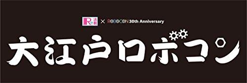 大江戸ロボコン [DVD]