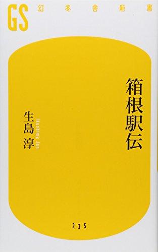 箱根駅伝 (幻冬舎新書)の詳細を見る