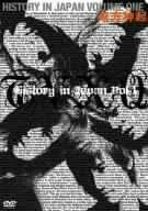 東方神起 HISTORY in JAPAN vol.1 [DVD]