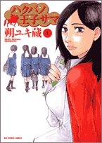ハクバノ王子サマ 1 (ビッグコミックス)の詳細を見る