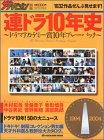 連ドラ10年史―ドラマアカデミー賞10年プレーバック (カドカワムック (No.201))の詳細を見る