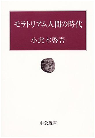 モラトリアム人間の時代 (中公叢書)の詳細を見る